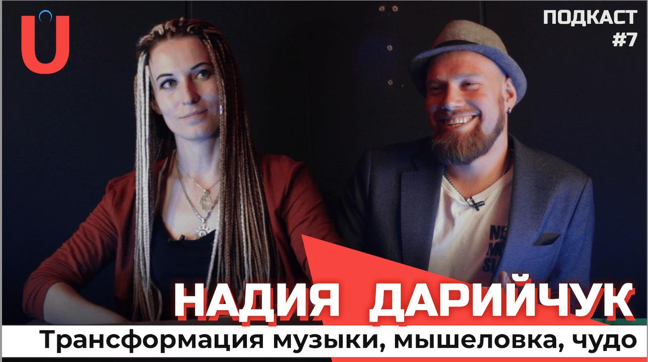 Read more about the article Трансформация музыки, мышеловка, чудо. В гостях NADИ    #Upro    Видеоподкаст