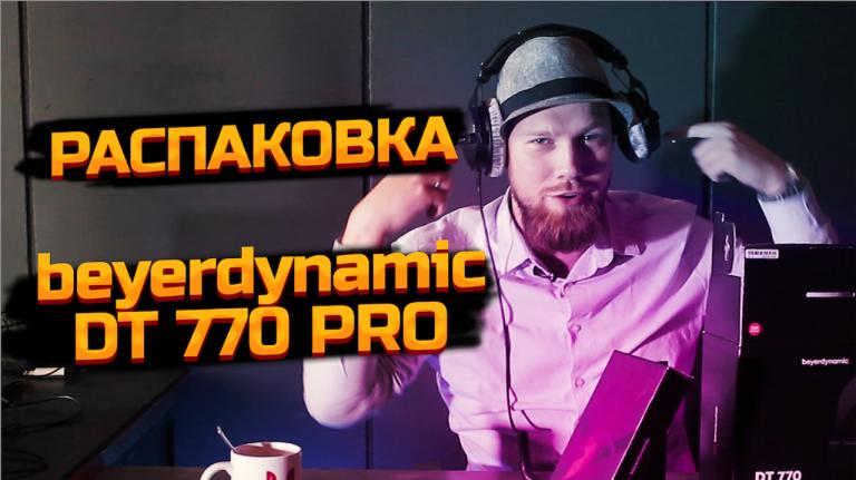 Beyerdynamic DT 770 Pro    #распаковка