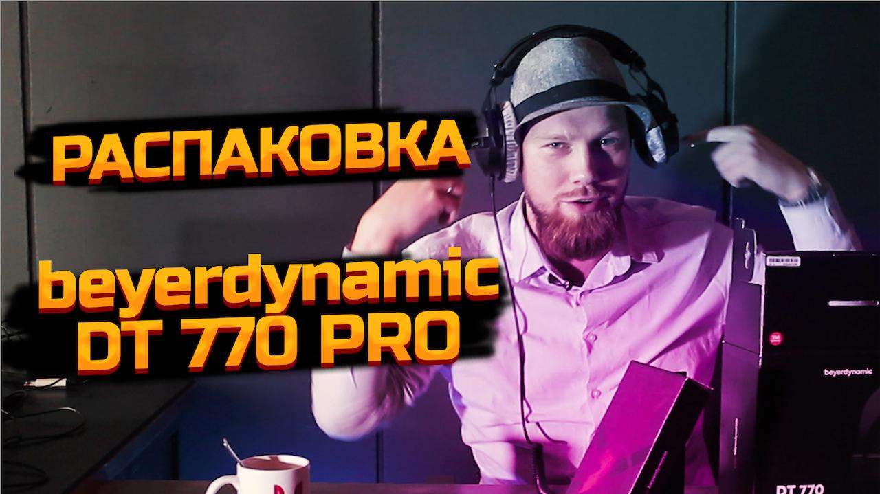 Read more about the article Beyerdynamic DT 770 Pro    #распаковка