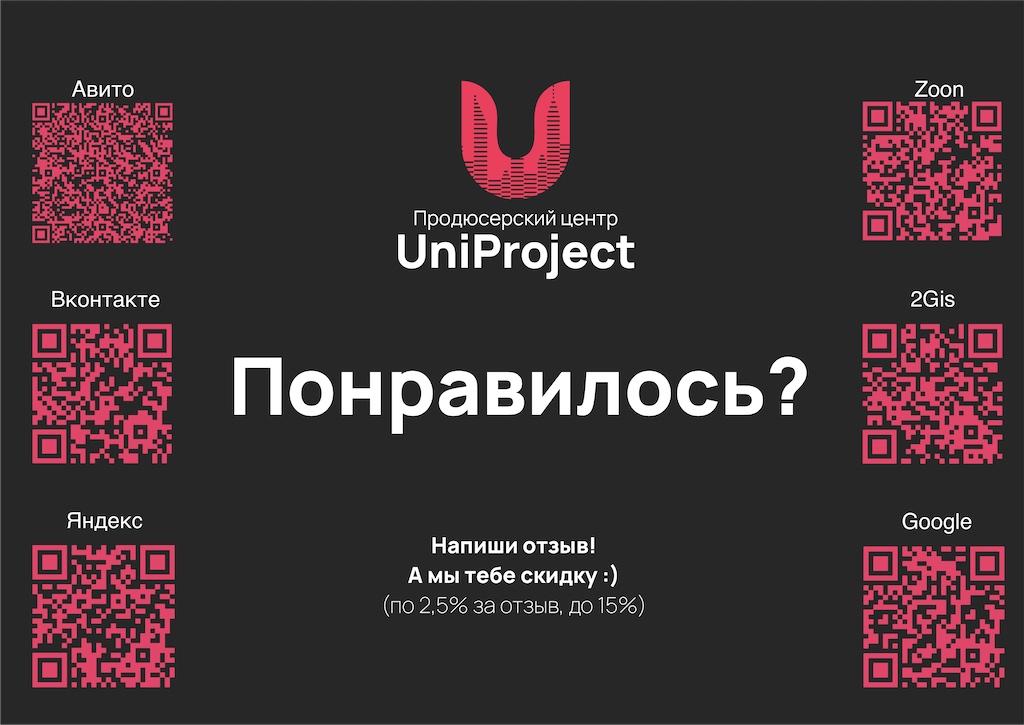 Отзывы UniProject